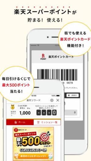iPhone、iPadアプリ「ポイントタウン byGMO」のスクリーンショット 5枚目