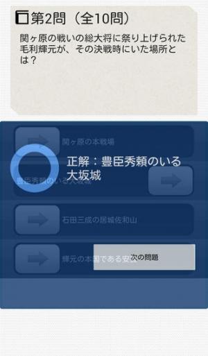 iPhone、iPadアプリ「クイズの乱[戦国合戦編]」のスクリーンショット 3枚目