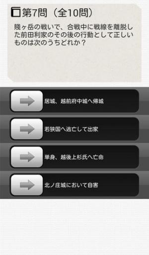 iPhone、iPadアプリ「クイズの乱[戦国合戦編]」のスクリーンショット 2枚目