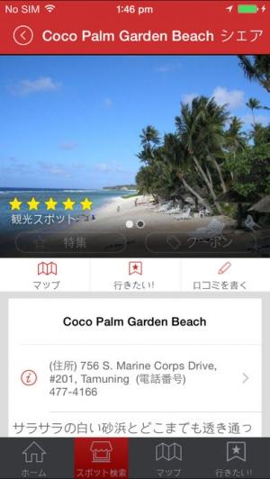 iPhone、iPadアプリ「アイランドタイム -オフラインで利用できるIsland Timeグアム観光ガイドアプリ-」のスクリーンショット 5枚目
