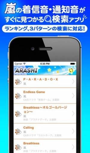 iPhone、iPadアプリ「着信音for嵐・通知音・アラームの簡単検索アプリ」のスクリーンショット 1枚目