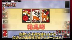 iPhone、iPadアプリ「ザ・花札 こいこい編」のスクリーンショット 5枚目