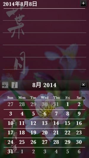 iPhone、iPadアプリ「動く・はなといろカレンダー - そよ風に揺れる美しい花たち」のスクリーンショット 4枚目