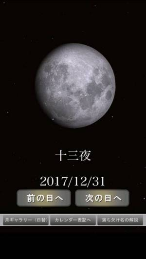 iPhone、iPadアプリ「月の満ち欠け〜本日の月は?〜」のスクリーンショット 1枚目