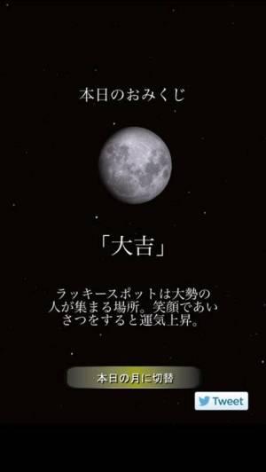 iPhone、iPadアプリ「月の満ち欠け〜本日の月は?〜」のスクリーンショット 5枚目