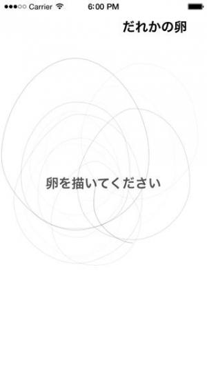 iPhone、iPadアプリ「SoundEgg」のスクリーンショット 2枚目