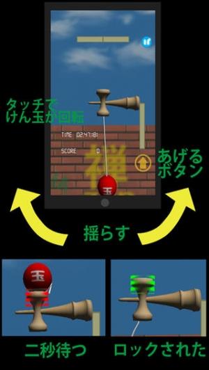iPhone、iPadアプリ「けん玉DX」のスクリーンショット 2枚目