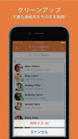 iPhone、iPadアプリ「Cleaner - 重複した連絡先の削除」のスクリーンショット 4枚目