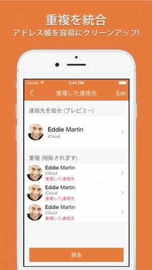 iPhone、iPadアプリ「Cleaner - 重複した連絡先の削除」のスクリーンショット 2枚目