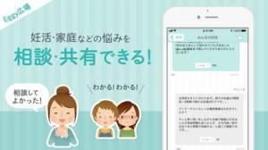 iPhone、iPadアプリ「基礎体温で生理・排卵日を予測:eggy」のスクリーンショット 4枚目