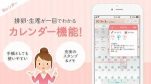 iPhone、iPadアプリ「基礎体温で生理・排卵日を予測:eggy」のスクリーンショット 3枚目