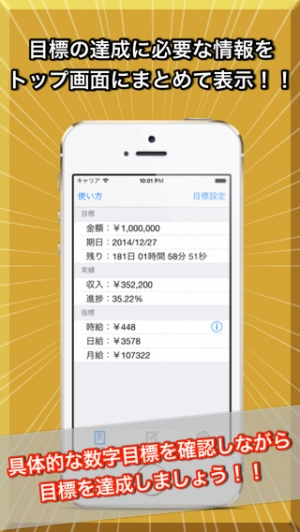 iPhone、iPadアプリ「富豪への逆算-お金持ちになる為の収入・支出管理」のスクリーンショット 5枚目