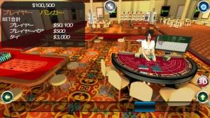 iPhone、iPadアプリ「バカラ3D!」のスクリーンショット 1枚目