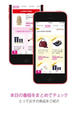 iPhone、iPadアプリ「ショップチャンネル アプリ」のスクリーンショット 2枚目
