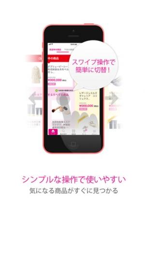 iPhone、iPadアプリ「ショップチャンネル アプリ」のスクリーンショット 3枚目