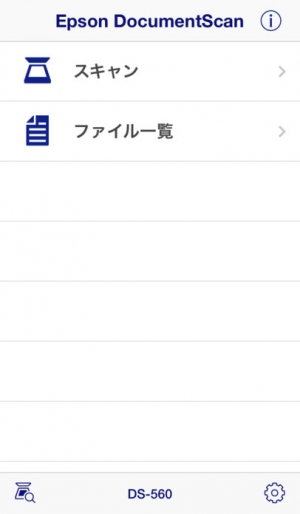 iPhone、iPadアプリ「Epson DocumentScan」のスクリーンショット 1枚目