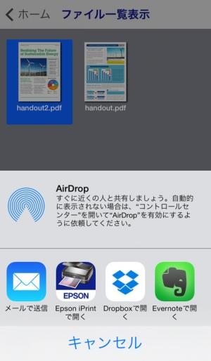 iPhone、iPadアプリ「Epson DocumentScan」のスクリーンショット 5枚目