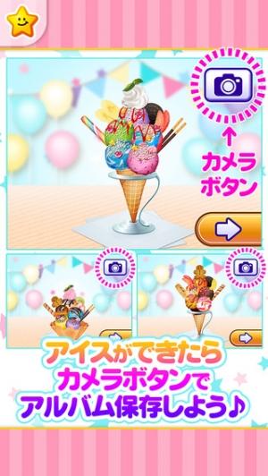 iPhone、iPadアプリ「アイスクリーム屋さんごっこ-お仕事体験知育アプリ」のスクリーンショット 5枚目