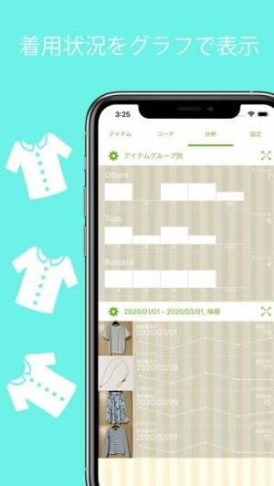 iPhone、iPadアプリ「クローゼット - ファッションのコーディネートをサポート」のスクリーンショット 2枚目