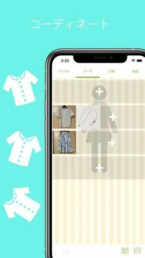 iPhone、iPadアプリ「クローゼット - ファッションのコーディネートをサポート」のスクリーンショット 4枚目