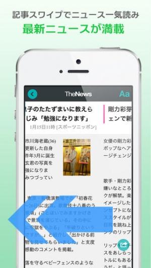 iPhone、iPadアプリ「TheNews-ザ・ニュース」のスクリーンショット 2枚目