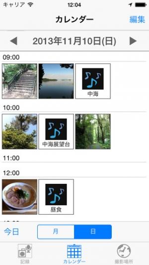 iPhone、iPadアプリ「MemoryAid 無料版」のスクリーンショット 3枚目