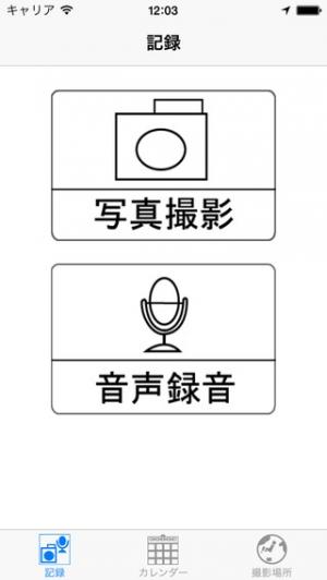 iPhone、iPadアプリ「MemoryAid 無料版」のスクリーンショット 1枚目