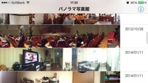 iPhone、iPadアプリ「パノラマ館(パノラマ写真ビューア)」のスクリーンショット 4枚目