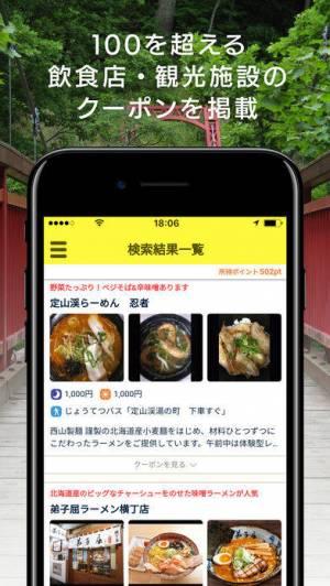iPhone、iPadアプリ「さっぽろグルメクーポン~公式:札幌観光協会~」のスクリーンショット 2枚目