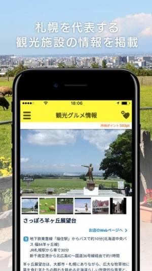 iPhone、iPadアプリ「さっぽろグルメクーポン~公式:札幌観光協会~」のスクリーンショット 4枚目