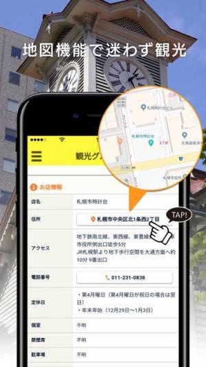 iPhone、iPadアプリ「さっぽろグルメクーポン~公式:札幌観光協会~」のスクリーンショット 5枚目