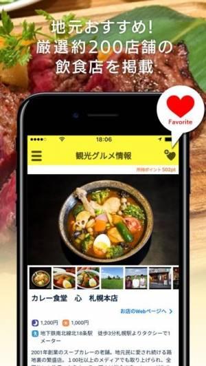 iPhone、iPadアプリ「さっぽろグルメクーポン~公式:札幌観光協会~」のスクリーンショット 3枚目