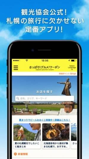 iPhone、iPadアプリ「さっぽろグルメクーポン~公式:札幌観光協会~」のスクリーンショット 1枚目