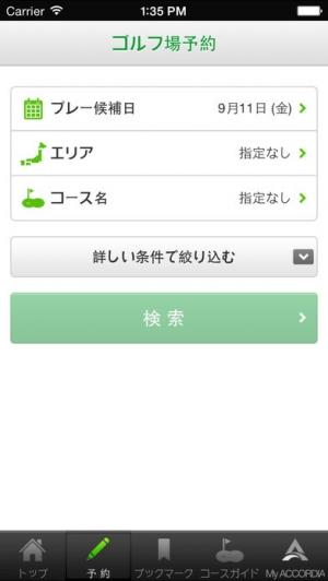 iPhone、iPadアプリ「AccordiaGolf」のスクリーンショット 2枚目