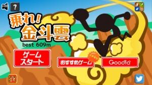 iPhone、iPadアプリ「乗れ!金斗雲」のスクリーンショット 4枚目