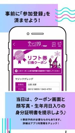 iPhone、iPadアプリ「マジ部」のスクリーンショット 5枚目