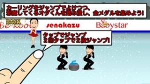 iPhone、iPadアプリ「ランナーオンアイス フィギュアスケート女王への道」のスクリーンショット 1枚目