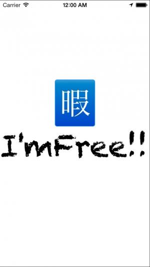 iPhone、iPadアプリ「ひまつぶやき -I'm Free!!-」のスクリーンショット 1枚目