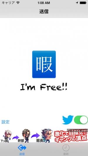 iPhone、iPadアプリ「ひまつぶやき -I'm Free!!-」のスクリーンショット 5枚目