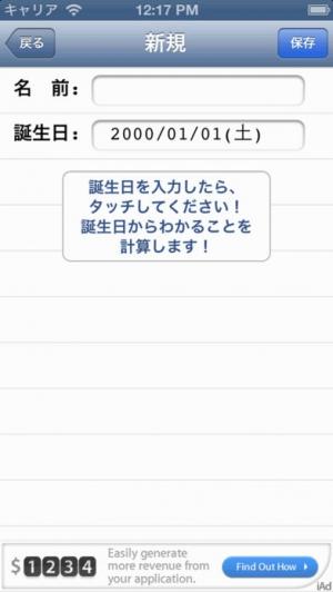 iPhone、iPadアプリ「By Birthday ~ 誕生日からわかること」のスクリーンショット 1枚目