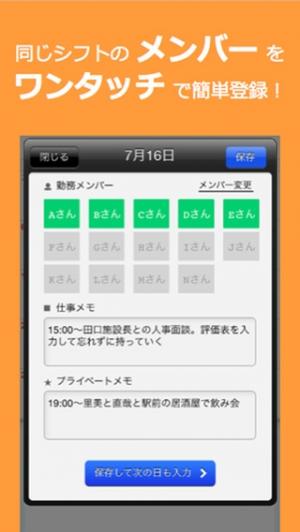 iPhone、iPadアプリ「シフトホイク 〜シフトで働く保育士のスケジュール勤務表アプリ〜」のスクリーンショット 3枚目