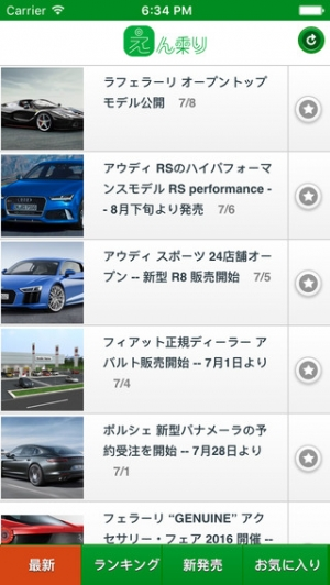 iPhone、iPadアプリ「えん乗り」のスクリーンショット 1枚目