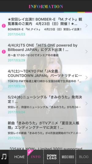 iPhone、iPadアプリ「安田レイ 公式アーティストアプリ」のスクリーンショット 2枚目