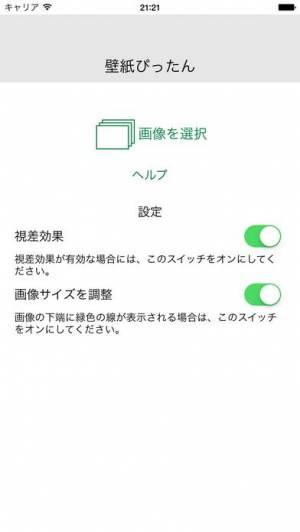 iPhone、iPadアプリ「壁紙ぴったん」のスクリーンショット 3枚目
