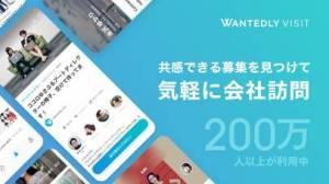iPhone、iPadアプリ「Wantedly Visit」のスクリーンショット 1枚目