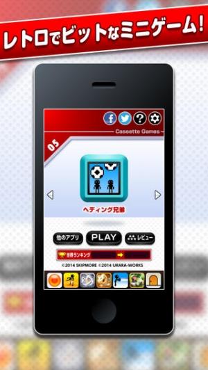 iPhone、iPadアプリ「ヘディング兄弟」のスクリーンショット 2枚目
