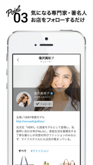 iPhone、iPadアプリ「パーソナルショッピングアプリ「#Cart(カート)」」のスクリーンショット 4枚目