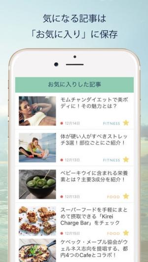 iPhone、iPadアプリ「ALOE-ダイエット・ヨガ・エクササイズの最新情報をお届け」のスクリーンショット 4枚目