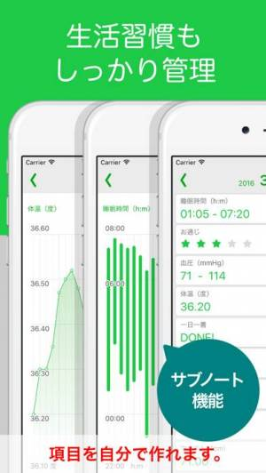 iPhone、iPadアプリ「カロリーノート/ダイエット管理(体重・食事・運動・生活習慣)」のスクリーンショット 5枚目