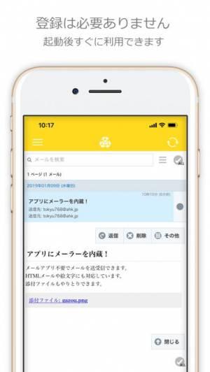 iPhone、iPadアプリ「捨てメアド」のスクリーンショット 2枚目